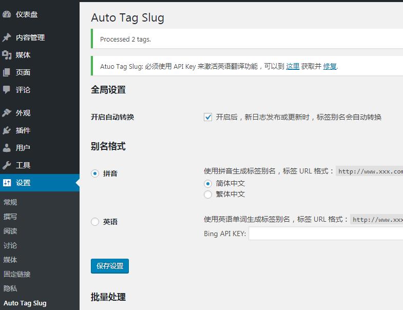 wordpress标签插件:auto-tag-slug,自动更改中文tag标签别名为拼音或者英文