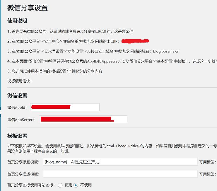 微信分享插件Download Bosima WeChat Page Sharing